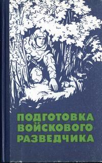 Подготовка войскового разведчика — обложка книги.