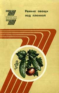 Ранние овощи под пленкой — обложка книги.