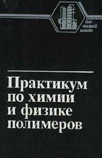 Практикум по химии и физике полимеров — обложка книги.
