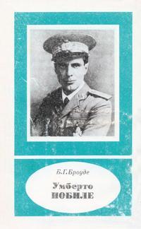 Научно-биографическая литература. Умберто Нобиле (1885-1978) — обложка книги.