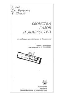 Свойства газов и жидкостей — обложка книги.