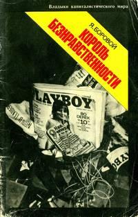 Владыки капиталистического мира. Король безнравственности — обложка книги.