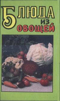 Блюда из овощей — обложка книги.