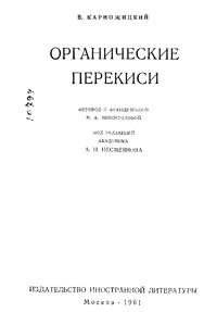 Органические перекиси — обложка книги.