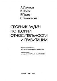 Сборник задач по теории относительности и гравитации — обложка книги.