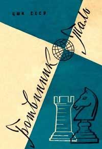 Ботвинник - Таль — обложка книги.