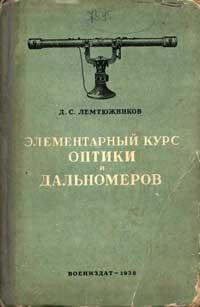 Элементарный курс оптики и дальномеров — обложка книги.