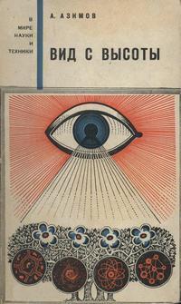 В мире науки и техники. Вид с высоты — обложка книги.