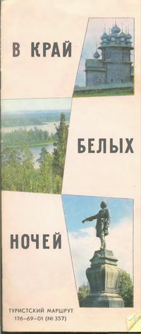 В край белых ночей. Туристский маршрут — обложка книги.