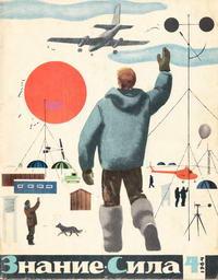 Знание - сила №04/1964 — обложка книги.