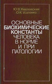Основные биохимические константы человека в норме и при патологии — обложка книги.