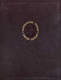 Петер Дебай. Избранные работы — обложка книги.