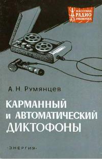 Массовая радиобиблиотека. Вып. 735. Карманный и автоматический диктофоны — обложка книги.