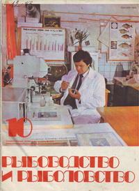 Рыбоводство и рыболовство №10/1984 — обложка книги.