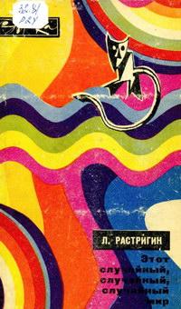 Эврика. Этот случайный, случайный, случайный мир — обложка книги.