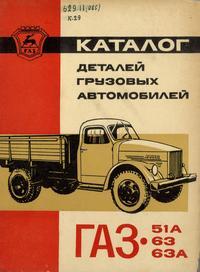 Каталог деталей грузовых автомобилей ГАЗ-51А, ГАЗ-63, ГАЗ-63А — обложка книги.