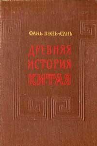 Древняя история Китая — обложка книги.