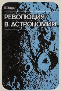 Революция в астрономии — обложка книги.