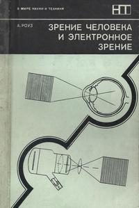 В мире науки и техники. Зрение человека и электронное зрение — обложка книги.