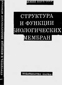 Структура и функции биологических мембран — обложка книги.