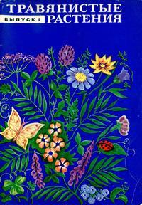 Травянистые растения. Выпуск 1 — обложка книги.