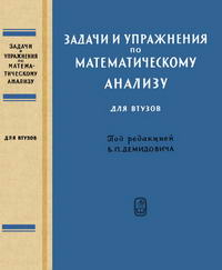 Задачи и упражнения по математическому анализу для втузов — обложка книги.