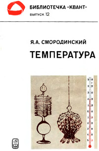 """Библиотечка """"Квант"""". Выпуск 12. Температура — обложка книги."""