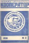 Нижнегородский кооператор №3/1928 — обложка книги.