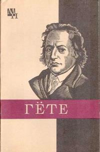 Мыслители прошлого. Гёте — обложка книги.