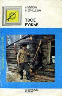 Молодому охотнику. Твое ружье — обложка книги.