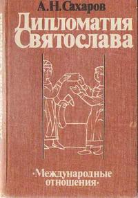 Дипломатия Святослава — обложка книги.