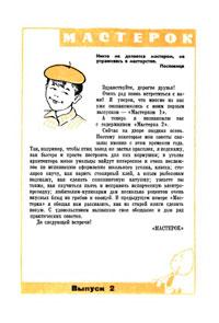 Мастерок №2/1969 — обложка книги.