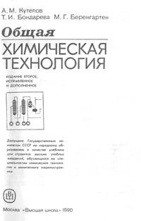 Общая химическая технология — обложка книги.