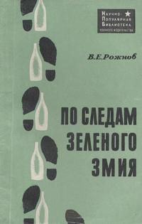 По следам зеленого змия — обложка книги.