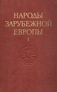 Народы мира. Народы зарубежной Европы. Том 1 — обложка книги.