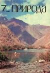 Природа №07/1981 — обложка книги.