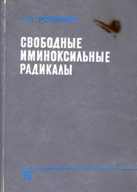 Свободные иминоксильные радикалы — обложка книги.