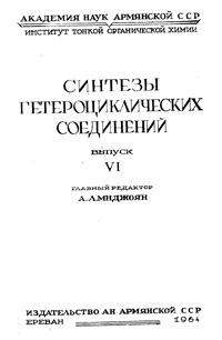Синтезы гетероциклических соединений. Выпуск 6 — обложка книги.