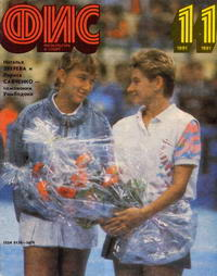 Физкультура и спорт №11/1991 — обложка книги.