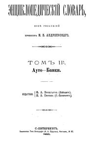 Энциклопедический словарь. Том II A — обложка книги.