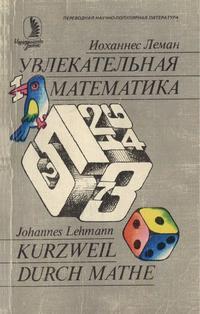 Увлекательная математика — обложка книги.