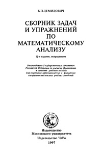 Сборник задач и упражнений по математическому анализу — обложка книги.