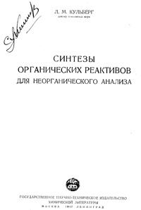 Синтезы органических реактивов для неорганического анализа — обложка книги.