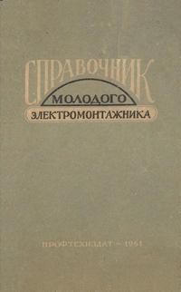 Справочник молодого электромонтажники — обложка книги.