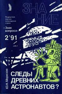 Новое в жизни, науке, технике. Знак вопроса №02/1991. Следы древних астронавтов? — обложка книги.