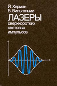 Лазеры сверхкоротких световых импульсов — обложка книги.