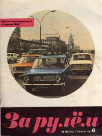 За рулем №06/1968 — обложка книги.