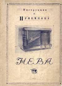 """Описание и инструкция к пользованию приемником """"Нева"""" — обложка книги."""