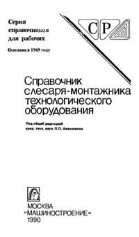 Справочник слесаря-монтажника технологического оборудования — обложка книги.