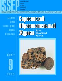 Соросовский образовательный журнал, 2001, №9 — обложка книги.